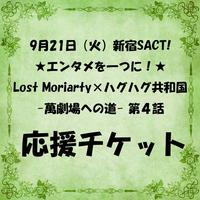 -萬劇場への道- 第4話【Lost Moriarty×ハグハグ共和国】 応援チケット