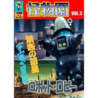[書籍]【新装版】SAQUIX'Sタイムマシン『怪物園』 Vol.03