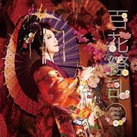 [CD] 百合 1st album「百花繚乱~HYAKKA ROURAN~」