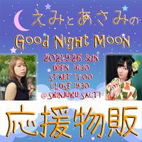 9/26 「えみ と あさみ のGood Night Moon」応援物販