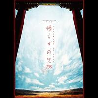 【Jungle Bell Theater】20周年公演「悟らずの空2015」公演DVD