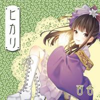 [CD] 百合 6thシングル「ヒカリ」