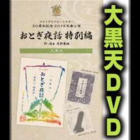 【Jungle Bell Theater】おとぎ夜話~特別編~「大黒天」公演DVD