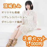 [DL版] 涼城えみ オリジナル楽曲 リアレンジバージョン Vol.2