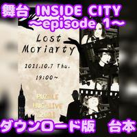 【Lost Moriarty×ハグハグ共和国】「舞台INSIDE CITY episode.1」台本 ダウンロード版
