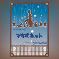 【DVD】vol.21「マリオネット」  (ハグハグ共和国)