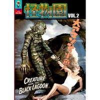 【入荷問合せ中】[書籍]【新装版】SAQUIX'Sタイムマシン『怪物園』 Vol.02
