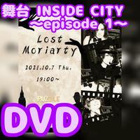 【DVD】「舞台 INSIDE CITY episode.1」Lost Moriarty×ハグハグ共和国