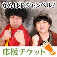「がんばれジャンベル!」応援チケット