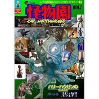【入荷問合せ中】[書籍]【新装版】SAQUIX'Sタイムマシン『怪物園』 Vol.07