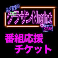 ネット番組『鈴村監督のグラサンナイト』応援チケット[2021/10]