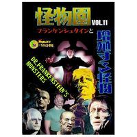 【数量僅か】[書籍] SAQUIX'Sタイムマシン『怪物園』 Vol.11