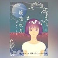 【DVD】vol.22「鏡花水月」  (ハグハグ共和国)