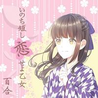 [CD] 百合 7thシングル「いのち短し恋せよ乙女」