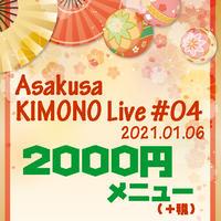 [01/06]Asakusa KIMONO Live #04 応援物販2000円メニュー