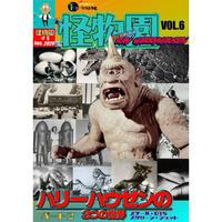 【入荷問合せ中】[書籍]【新装版】SAQUIX'Sタイムマシン『怪物園』 Vol.06
