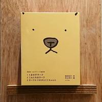 新装版 くまの子ウーフ童話集(全3巻)