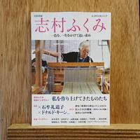 志村ふくみ :一色を、一生をかけて追い求め