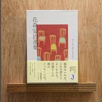 花森安治選集 第3巻