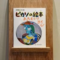 ピカソの絵本―あっちむいてホイッ!