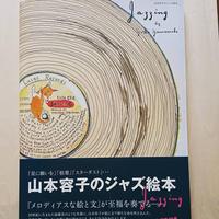 山本容子のジャズ絵本 Jazzing(谷川賢作プロデュース・オリジナルCD付き)