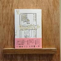 今日のがッちゃん(ご当地イラスト入りポストカード付)