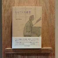 ショパンの詩学 ~ピアノ曲《バラード》という詩の誕生~