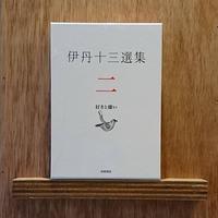 好きと嫌い (伊丹十三選集 第二巻)