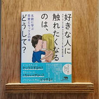 好きな人に触れたくなるのは、どうして? ~北欧に学ぶ恋愛とセックスの本~