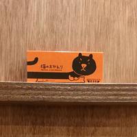 猫のおかえり