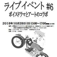 わらいき ボイスドラマライブイベント#6 2018年10月28日(日)13時~17時