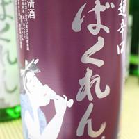 くどき上手 ばくれん・赤 超辛口吟醸酒 1.8L