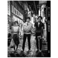 【台本】罠々/また愛か   山崎彬 復讐戯曲集