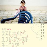 【Blu-ray】vol.20 ラスト・ナイト・エンド・ファースト・モーニング