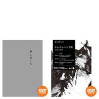 【DVD】悪い芝居超過去作DVDセレクション 方向性迷ってた時期セット