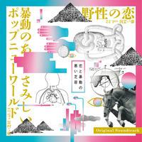 【CD】vol.22/23 恋と暴動の悪い芝居original soundtrack(2枚組・全54曲)