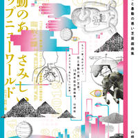 【台本】vol.22/23 恋と暴動の悪い芝居戯曲集