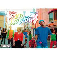 【DVD】vol.9 最低の夢