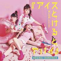 【CD】vol.24 アイスとけるとヤバイ original soundtrack
