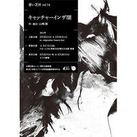 【DVD】vol.14 キャッチャーインザ闇