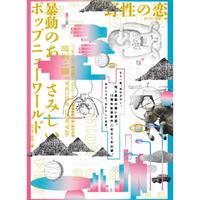 【DVD】悪い芝居vol.22 野性の恋