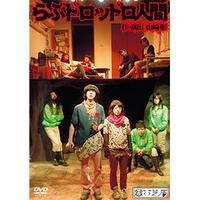 【DVD】らぶドロッドロ人間