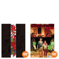 【DVD】悪い芝居超過去作DVDセレクション 何しても尖ってると言われてた時期セット