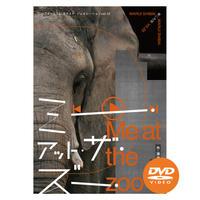 【DVD】シアタートラム ネクスト・ジェネレーションvol.12 悪い芝居vol.25『ミー・アット・ザ・ズー』