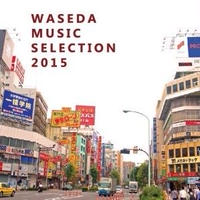 Waseda Music Selection 2015