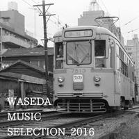 Waseda Music Selection 2016