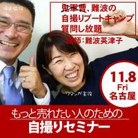 11月8日名古屋/もっと売れたい人のための自撮りセミナー【16席限定】