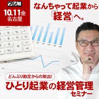 2019年10月11日名古屋/ひとり起業の経営管理セミナー【限定6席】