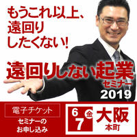 【2019年6月7日大阪】遠回りしない起業セミナー