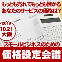 2019年10月21日大阪「価格設定会議」電子チケット【8席限定】